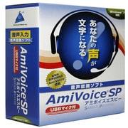 AmiVoice SP USBマイク付 [Windowsソフト]