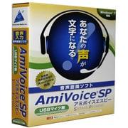 AmiVoice SP USBマイク無 [Windowsソフト]