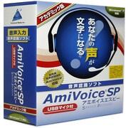 AmiVoice SP USBマイク付 アカデミック版 [Windowsソフト]