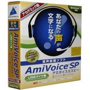 AmiVoice SP USBマイク無 アカデミック版 [Windowsソフト]