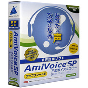 AmiVoice SP アップグレード版 [Windowsソフト]