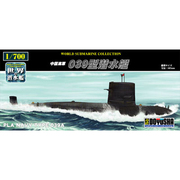 世界の潜水艦シリーズ No.20 中国海軍 039型潜水艦 [プラモデル]