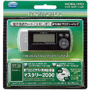 NSDA1T63D メモリボ 新TOEICマスタリー2000バージョン