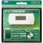 NSDA1T63W メモリボ 新TOEICマスタリー2000バージョン