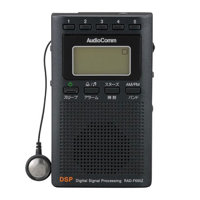 RAD-F690Z [イヤホン巻き取りDSPラジオ 単四3本使用]