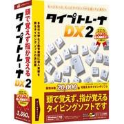 タイプトレーナDX2 [Windows]
