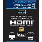EHD-405 [HDMIケーブル]