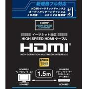 EHD-415 [HDMIケーブル]