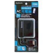 OWL-ACCC3FS(BK) 携帯電話専用AC充電器