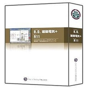 B.D.建築電気+R11 [Windowsソフト]