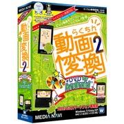 らくちん動画変換2 + DVD for Android [Windowsソフト]