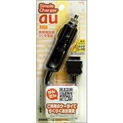 D-02 au用シンプル車載充電器 [au-WIN/CDMA対応携帯電話用DC充電器]
