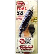D-03 Foma用シンプル車載用充電器 [Foma用シンプル車載用充電器]