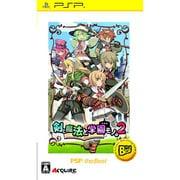 剣と魔法と学園モノ。2 (PSP the Best) [PSPソフト]