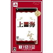 上海 ベストセレクション [PSPソフト]