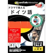 Movie Talk ドラマで覚えるドイツ語アカデミックパック [Windows/Mac]