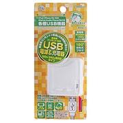 S7100WH [AC/USB充電器]