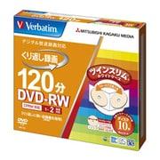 VHW12NMP10TV1 [録画用DVD-RW 120分 1-2倍速 CPRM対応 10枚 インクジェットプリンタ対応]
