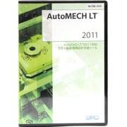 AutoMECH LT2011基本製品 [Windows]