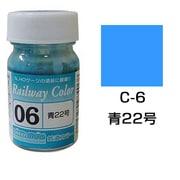 Nゲージ C-06 ビンカラー 青22号 [模型用塗料]