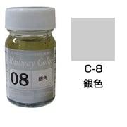 Nゲージ C-08 ビンカラー 銀色 [模型用塗料]