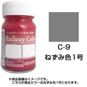 Nゲージ C-09 ビンカラー ねずみ色1号 [模型用塗料]