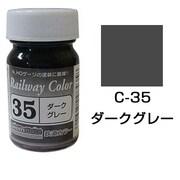 Nゲージ C-35 ビンカラー ダークグレー [模型用塗料]