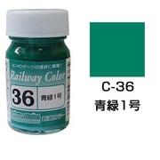 Nゲージ C-36 ビンカラー 青緑1号 [模型用塗料]
