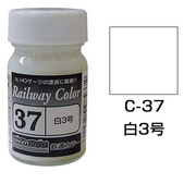 Nゲージ C-37 ビンカラー 白3号 [模型用塗料]