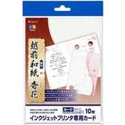 CJP354 [IJ越前和紙 2ッ折カード A5 香花(10)]