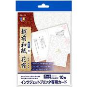 CJP355 [IJ越前和紙 2ッ折カード A5 花霞(10)]