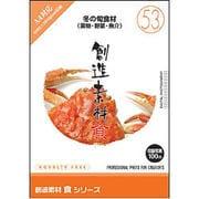 創造素材 食(53)冬の旬食材(果物・野菜・魚介) [Windows/Mac]