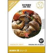 創造素材 食(52)秋の旬食材(果物・野菜) [Windows/Mac]