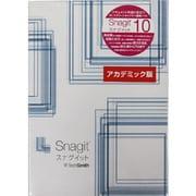 Snagit 10(スナグイット 10) アカデミック版 [Windowsソフト]