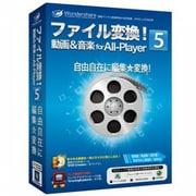 ファイル変換!動画&音楽 for All-Player 5 (Win) [Windows]