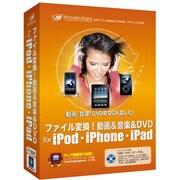 ファイル変換!動画&音楽&DVD for iPod・iPhone・iPad(Win) [Windows]