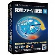 究極ファイル変換 5 動画&音楽&DVD+DVD作成+Web動画(Win) [Windows]