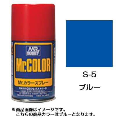 S-5 [Mr.カラースプレー ブルー]