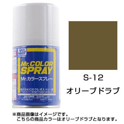 S-12 [Mr.カラースプレー オリーブドラブ(1)]