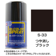 S-33 [Mr.カラースプレー つや消しブラック]