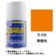 S-58 [Mr.カラースプレー 黄橙色]