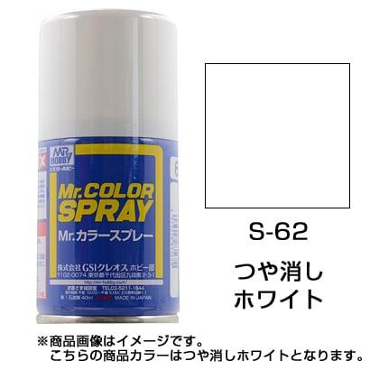 S-62 [Mr.カラースプレー つや消しホワイト]