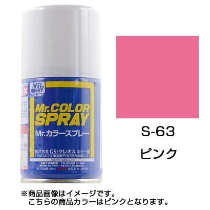 S-63 [Mr.カラースプレー ピンク]