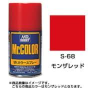 S-68 [Mr.カラースプレー モンザレッド]