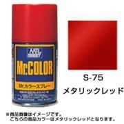 S-75 [Mr.カラースプレー メタリックレッド]