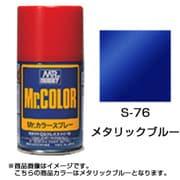 S-76 [Mr.カラースプレー メタリックブルー]
