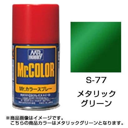 S-77 [Mr.カラースプレー メタリックグリーン]