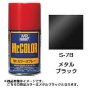 S-78 [Mr.カラースプレー メタルブラック]