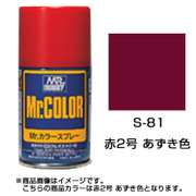 S-81 [Mr.カラースプレー 赤2号 あずき色]