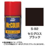 S-92 [Mr.カラースプレー セミグロスブラック]
